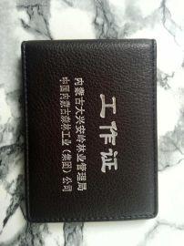 定制工作皮套 职工皮夹 真皮卡包设计定制FL58