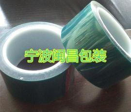 宁波PET绿色耐高温胶带,宽30MM,长度33米