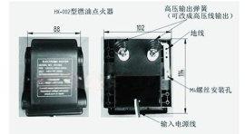 HX-002 电子点火器