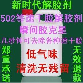 环保瞬间胶解胶剂502解胶剂快干胶脱胶剂UV无影胶万能胶除胶剂1kg