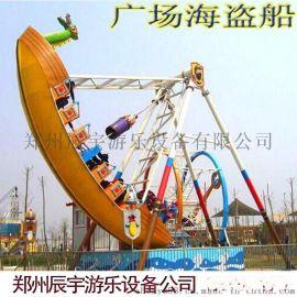 郑州海盗船游乐设备 大型公园广场海盗船 儿童海盗船批发