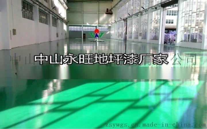 顺德环氧地板漆厂家 顺德工厂地板环氧漆施工400-0066-881