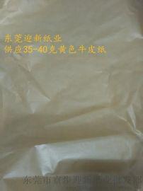 供应35-40克黄牛皮纸,日本进口全木浆食品级黄牛皮纸