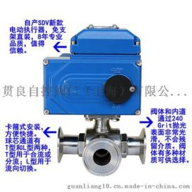 卫生级电动三通球阀 Q984-16P