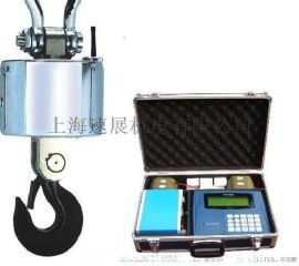 2吨吊秤,3吨电子吊秤,上海电子吊秤
