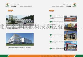 京津冀箱式房生产厂商,装配式打包箱供应,集装箱活动房**