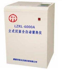 汉显全自动量热仪,自动搅拌,计算,自动打印实验结果