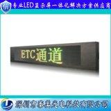 廠家直銷P16戶外雙色屏 ETC顯示屏 LED可變資訊屏