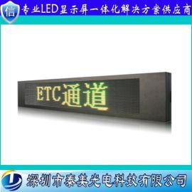 深圳泰美厂家直销P20户外双色ETC可变信息标志LED显示屏