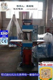 锦九洲25T小型鄂式硫化机  电缆包胶鄂式硫化机 鄂式接头机 送工作台