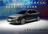 南京小耳朵汽車以租代購,不限品牌車型隨選