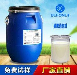 德丰供应乳白色液体 磷肥消泡剂