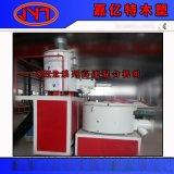 供应SHR系列高速混合机组/pvc木塑专用混料机/热冷混料机组