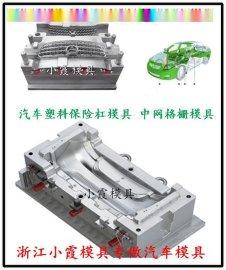 中国专做塑料模具公司 陆风X5车汽车注塑外饰配件模具开模