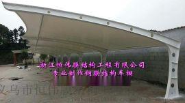 济宁膜结构遮阳棚报价、济宁钢结构汽车棚施工
