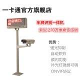 车牌识别停车场系统车牌识别箱体停车场自动车牌识别器系统