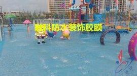 新型环保健康游泳池防水装饰材料——防水胶膜