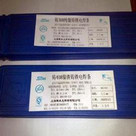 **上海斯米克 飞机牌Z208.Z308.Z408.Z508铸铁焊条
