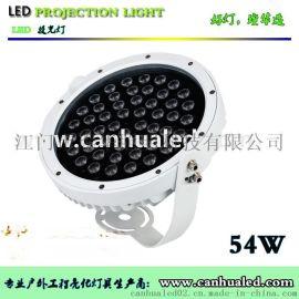供应30W/54W窄光角投光灯/LED大功率圆形投射灯/可做外控