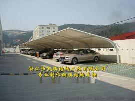 济南T字型膜结构车棚价格、东营汽车遮阳棚公司