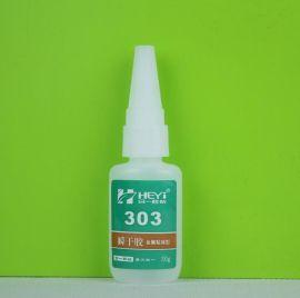 金属粘合剂(HY-303)