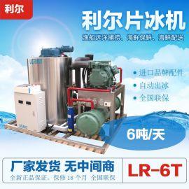 利尔6吨片冰机 工业商用片冰制冰机 制冰机厂家直销