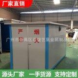 彩鋼板儲物房 環衛垃圾房 可移動垃圾回收站 環衛工具房定製廠家