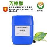 大量供應天然植物香料油 含量98%芳樟醇 78-70-6