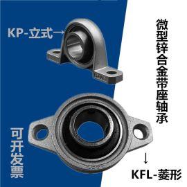 厂家现货供应锌合金微型外球面轴承立式带座轴承kp000调心小轴承