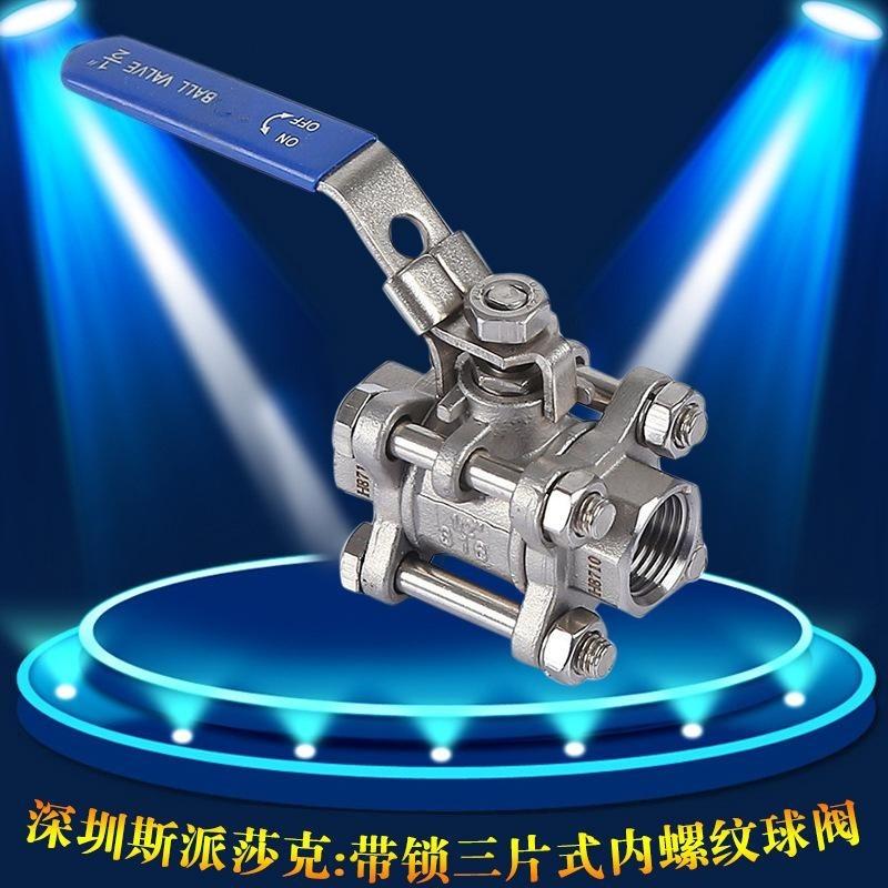 不锈钢201/304三片式3PC内螺纹球阀对焊焊接全通径球阀带锁孔球阀