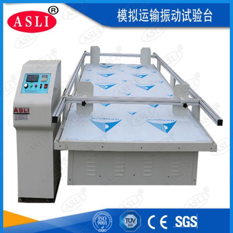 ASLI汽車運輸模擬試驗檯高品質環境試驗設備研發定製的專業廠家