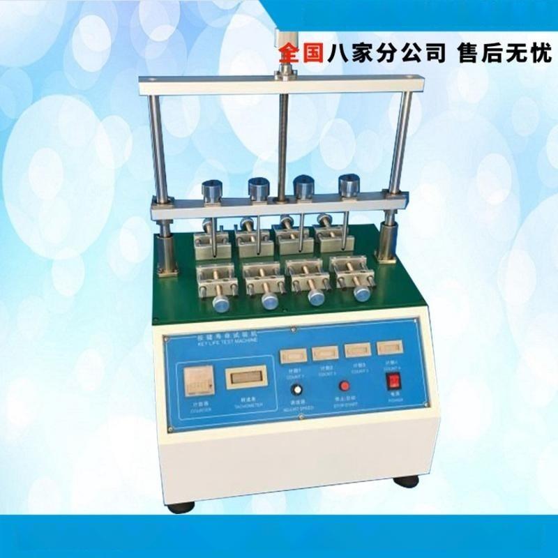 厂家直销 电脑 手机 开关 键盘按键寿命试验机 测试仪 实验机
