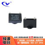 剪线机 成型机电容器CBB61 3uF/450VAC