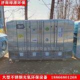 厂家定做不锈钢光氧 废气处理环保设备 不锈钢光氧活性炭一体机