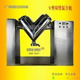 专业制造V型混合机,V型混合机厂家批发