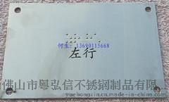 公交不锈钢盲文地图  酒店不锈钢盲文指示牌