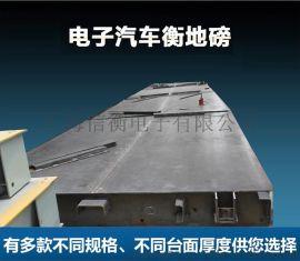 XK3190-A9+P电子汽车衡厂家直销