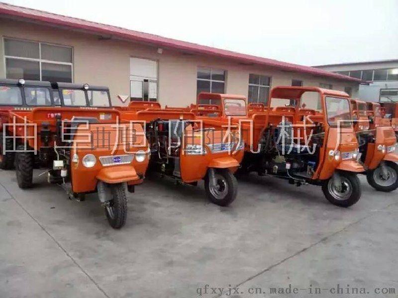 厂家直销旭阳小型自卸农用三轮车