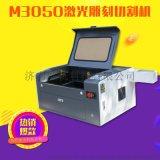 MINI桌面型激光雕刻机红帆M3050激光切割机木板亚克力双色板布料