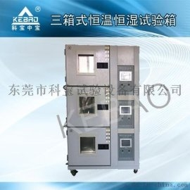 单独控制三箱式恒温恒湿试验箱