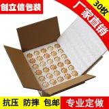 珍珠棉雞蛋託30枚epe泡沫防震盒廠家批發土雞蛋蛋託包郵定制