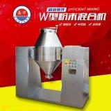 转鼓式双锥混合机w型不锈钢粉末混料机 制药混合设备