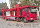 解放车辆运输车(轿运车)