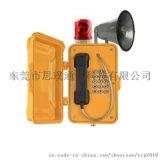 聲光報警電話,聲光電話機, 防水擴音電話機