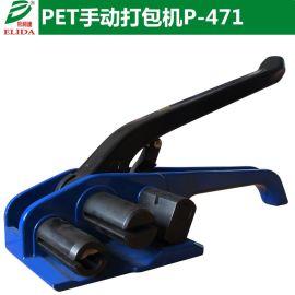 南海手持式塑钢带捆包机 广州塑钢带手动打包机