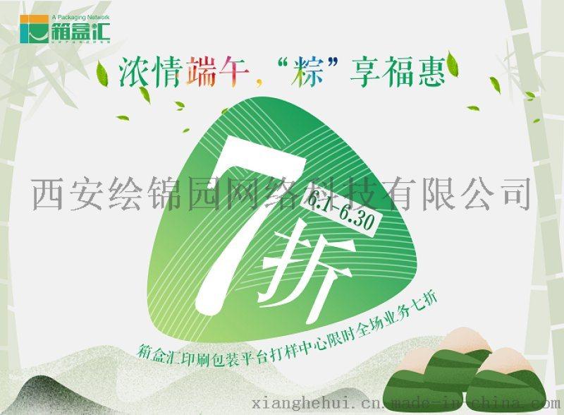 """【打样7折】箱盒汇""""浓情端午·""""粽""""享福惠""""活动开始啦"""