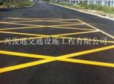 深圳熱熔黃色標線,白色標線供應,專業劃線施工