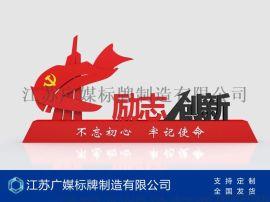 山东广媒党建宣传栏标牌厂家