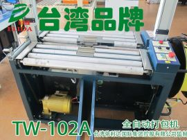 中山高台全自动捆扎机维修方便 澜石全自动打包机