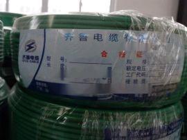 供應控制KVV-500V 2*6 齊魯電纜